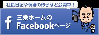 三栄ホームのFacebookページ