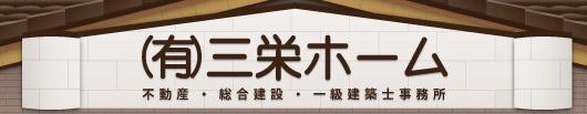 三栄ホーム