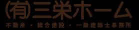 (有)三栄ホーム
